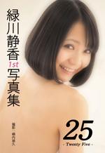 142_midorikawashizuka01