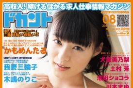 2014年8月号(vol.143) 7月16日発売