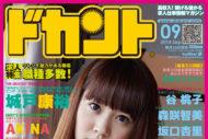 2014年9月号(vol.144) 8月16日発売