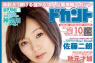 2014年10月号(vol.145) 9月16日発売