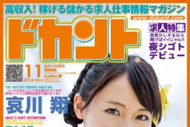 2014年11月号(vol.146) 10月16日発売