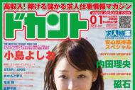 2015年1月号(vol.148) 12月16日発売
