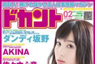 2015年2月号(vol.149) 1月16日発売