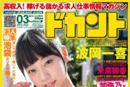 2015年3月号(vol.150) 2月16日発売