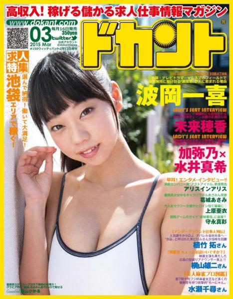 2015年3月号(vol.150)