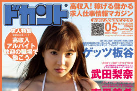 2015年5月号(vol.152) 4月16日発売