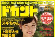 2015年6月号(vol.153) 5月16日発売