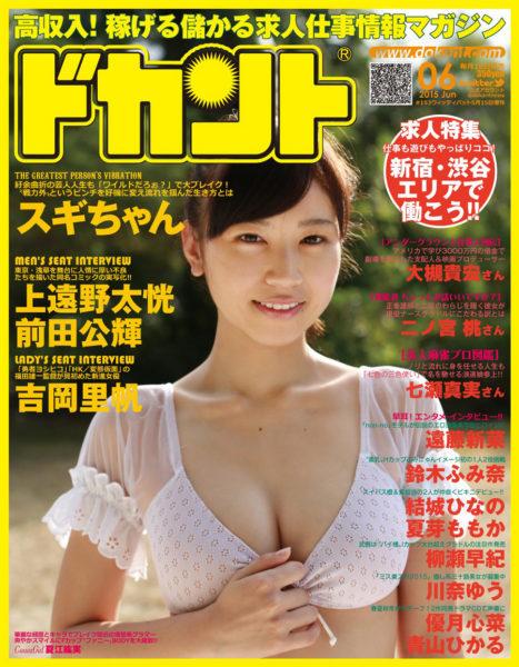 2015年6月号(vol.153)
