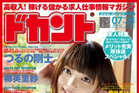 2015年7月号(vol.154) 6月16日発売