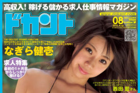 2015年8月号(vol.155) 7月16日発売
