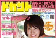 2015年9月号(vol.156) 8月16日発売