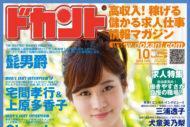 2015年10月号(vol.157) 9月16日発売
