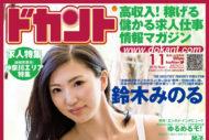 2015年11月号(vol.158) 10月16日発売