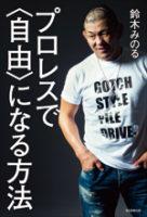 158-suzuki02