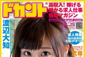 2015年12月号(vol.159) 11月16日発売