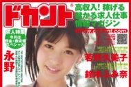 2016年1月号(vol.160) 12月16日発売