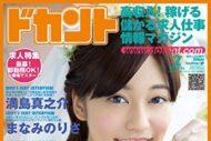 2016年2月号(vol.161) 1月16日発売