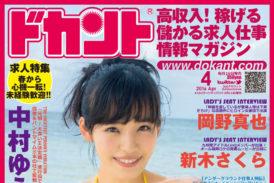 2016年4月号(vol.163) 3月16日発売