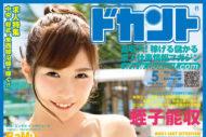 2016年5月号(vol.164) 4月16日発売