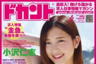 2016年6月号(vol.165) 5月16日発売
