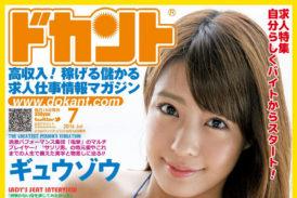 2016年7月号(vol.166) 6月16日発売