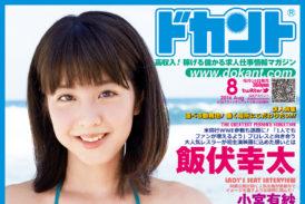 2016年8月号(vol.167) 7月16日発売