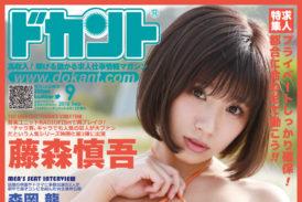 2016年9月号(vol.168) 8月16日発売