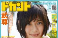 2016年10月号(vol.169) 9月16日発売