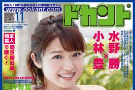2016年11月号(vol.170) 10月15日発売