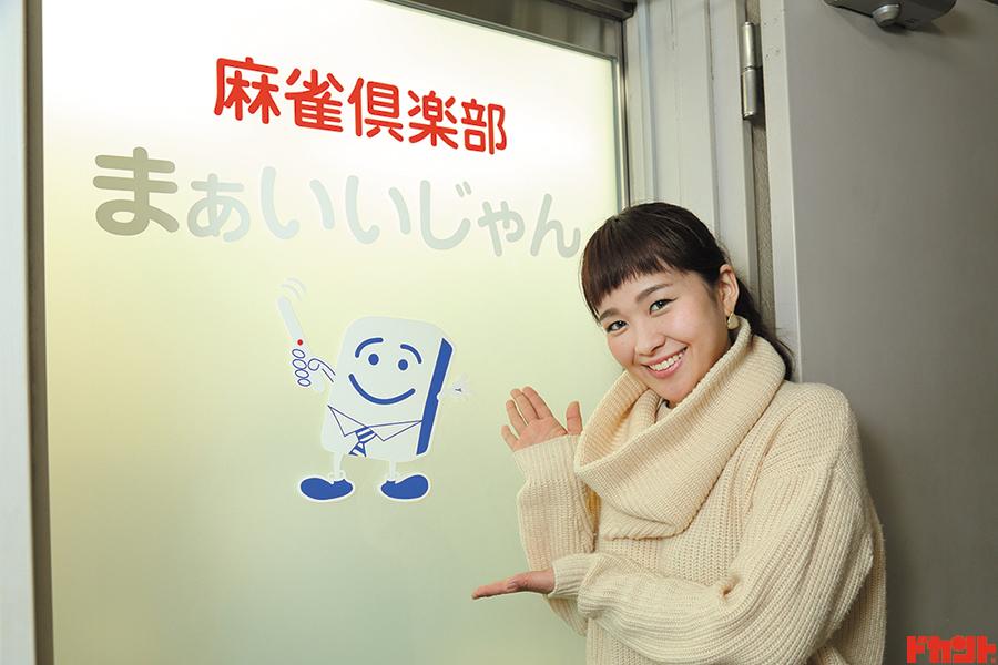 ドカント17年4月号先出し情報 175号 vol.2 鈴木彩夏プロ