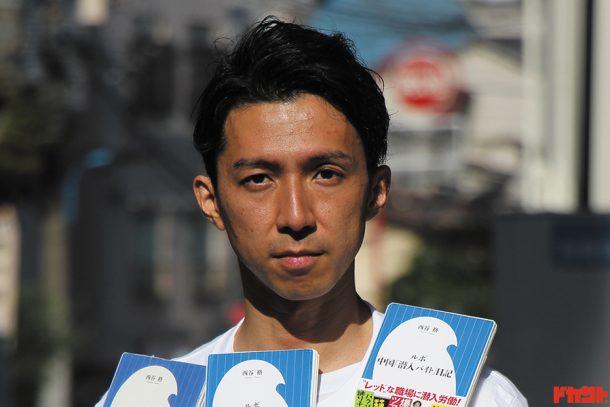 """西谷 格さん 『ルポ 中国「潜入バイト」日記』の著者で""""体を張る""""が信条のフリーライターに迫る"""