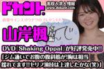 【ドカントch.#137】ドカント21年6月号「早耳!エンタメ・インタビュー563」山岸楓さんの動画第3弾!