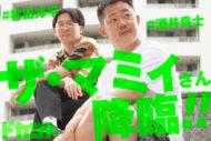 【ドカントch.#154】ドカント21年9月号「教えてパイセン!直撃インタビュー!!」ザ・マミィさんの動画第1弾!【ザ・マミィさん1/4】