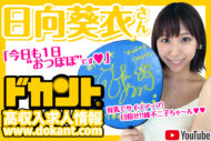 【ドカントch.#53】ドカント20年8月号「早耳!エンタメ・インタビュー!!」日向葵衣さんインタビュー動画第1弾!