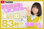 【ドカントch.#74】ドカント20年11月号「早耳!エンタメ・インタビュー549」茜紬うたさんの動画第1弾!