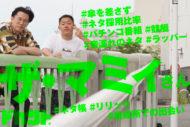 【ドカントch.#156】ドカント21年9月号「教えてパイセン!直撃インタビュー!!」ザ・マミィさんの動画第2弾!【ザ・マミィさん2/4】