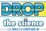 DROP the science 213号 Vol.1