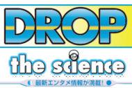 DROP the science 211号 Vol.1