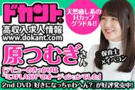 【ドカントch.#120】ドカント21年4月号「マンスリーカバーガールVOL.223」原つむぎさんの動画第2弾!