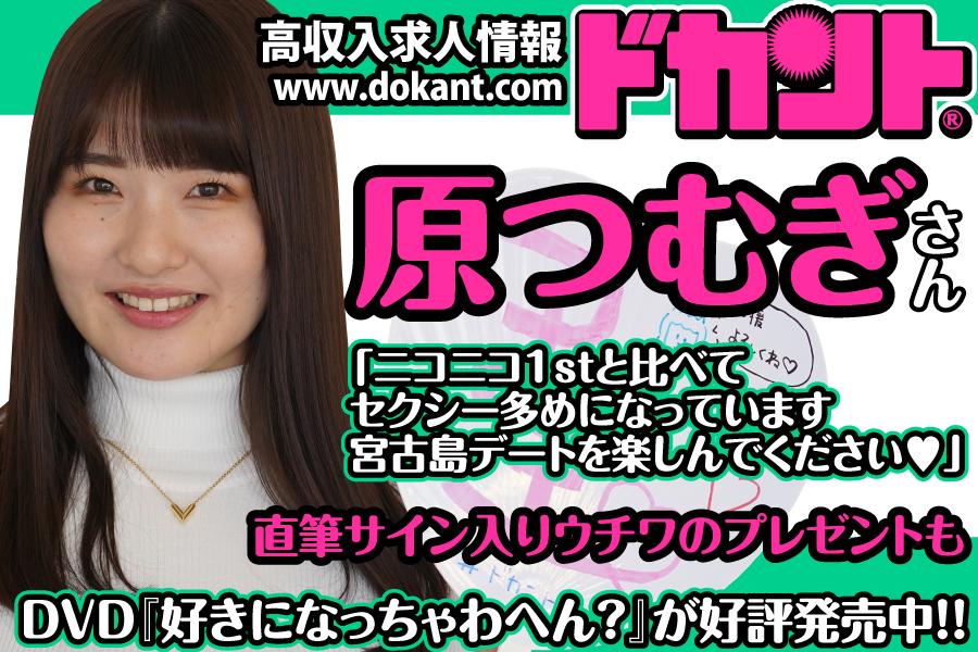 【ドカントch.#123】ドカント21年4月号「マンスリーカバーガールVOL.223」原つむぎさんの動画第3弾!