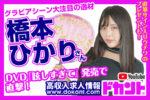 【ドカントch.#72】ドカント20年10月号「早耳!エンタメ・インタビュー547」橋本ひかりさんインタビュー動画第2弾!