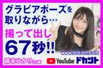 【ドカントch.#66】ドカント20年10月号「早耳!エンタメ・インタビュー547」橋本ひかりさんの動画第1弾!