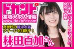 【ドカントch.#61】ドカント20年9月号「マンスリーカバーガールVOL.216」林田百加さんインタビュー動画第2弾!