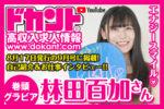 【ドカントch.#58】ドカント20年9月号「マンスリーカバーガールVOL.216」林田百加さんインタビュー動画第1弾!
