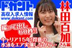 【ドカントch.#98】ドカント21年2月号「マンスリーカバーガールVOL.221」林田百加さんの動画第1弾!