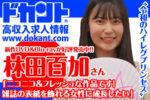 【ドカントch.#105】ドカント21年2月号「マンスリーカバーガールVOL.221」林田百加さんの動画第3弾!