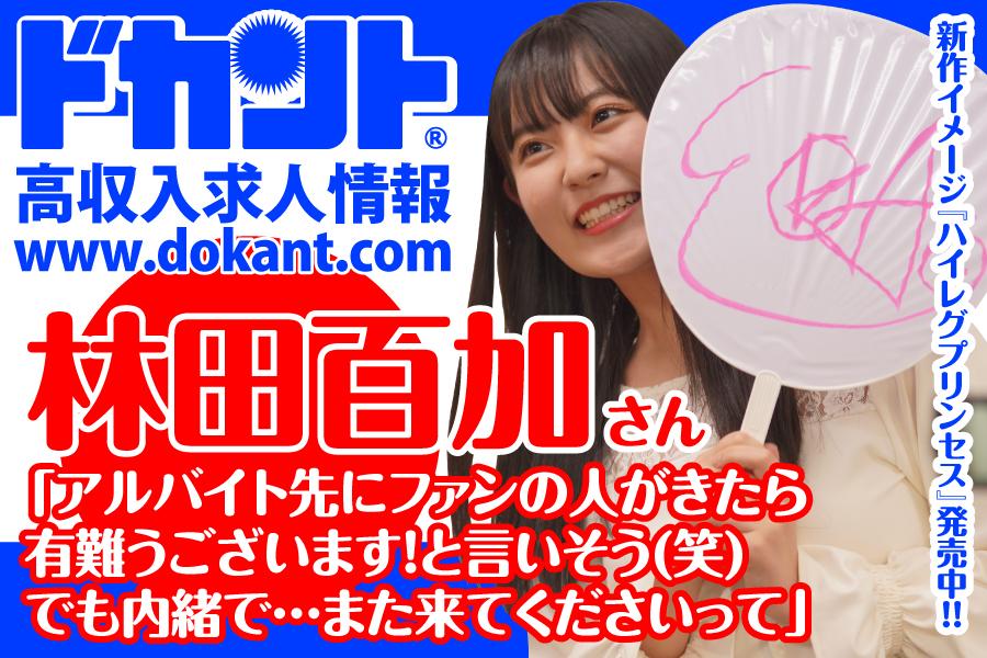 【ドカントch.#102】ドカント21年2月号「マンスリーカバーガールVOL.221」林田百加さんの動画第2弾!