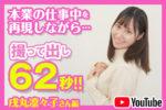 【ドカントch.#82】ドカント20年12月号「早耳!エンタメ・インタビュー551」戌丸凛々子さんの動画第1弾!