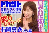 【ドカントch.#83】ドカント20年12月号「早耳!エンタメ・インタビュー552」石岡真衣さんの動画第1弾!