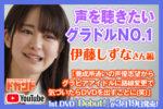 【ドカントch.#118】ドカント21年4月号「早耳!エンタメ・インタビュー559」伊藤しずなさんの動画第2弾!